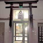 Academia Gorila Skierniewice - sala treningowa - karate kyokushin - brama tori